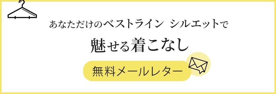 マサミ佐藤メールマガジン