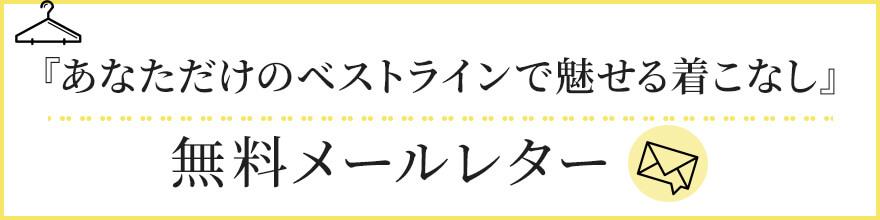 魅せる着こなし 佐藤マサミの無料メールマガジン