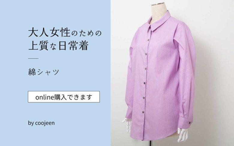 気分があがる大人女性のための上質な日常着【綿シャツ】