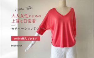大人女性のための上質カジュアル モチベーションTシャツ