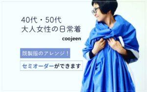 大人の上質な日常着を販売している「coojeen(クージーン)」は、既製服をアレンジできるセミオーダーも受け付けています