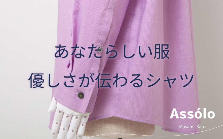 【オン・オフOK】ゆったりなのにスッキリ見えする優しいシャツ