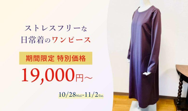 【期間限定ショップOPEN記念】ストレスフリーな日常着、新作ワンピースを特別価格19,000円からご提供します